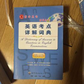 英语考点详解词典高中版