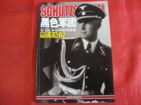 黑色军团 党卫队黑色制服写真集【图片史记02】
