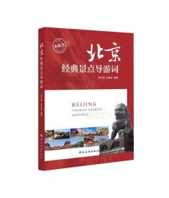 北京经典景点导游词