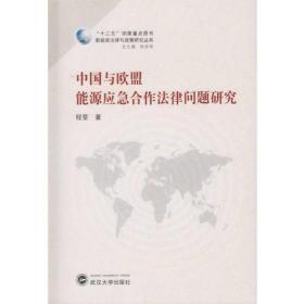 新能源法律与政策研究丛书:中国与欧盟能源应急合作法律问题研究武汉大学程荃9787307195899
