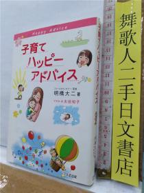 子育てハッピーアドバイス 第1册 明桥大二 日文原版32开软精装1万年堂出版育儿书