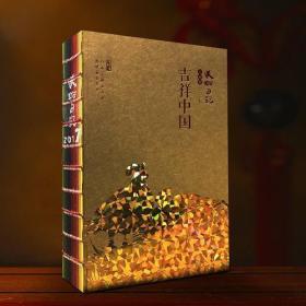 2017年美术日记 吉祥中国