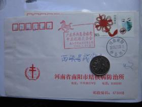 中国邮政明信片(广东非典患者痊愈中原旅游更安全) 实寄河南 1枚      X8