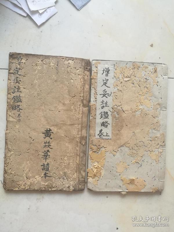 手抄本,增定妥注鑑略上下卷两册完整一套全,书法漂亮。