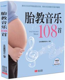 胎教音乐108首