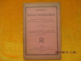 MEMORIAL DES SCIENCES MATHEMATIQUES【FASCICULE  111】(外文民国毛边书、具体书名看图)