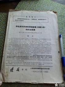 上海出版系统革命造反司令部《造反专刊》--出版行业批判出版八条专号