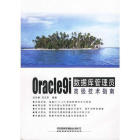 Oracle9i数据库管理员高级技术指南