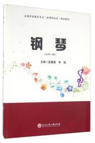 正版钢琴孟媛媛李晗浙江工商大学出版社9787517814702ai2