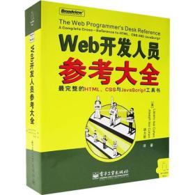 Web开发人员参考大全