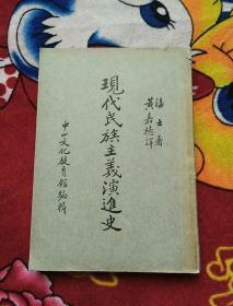 民国老版:现代民族主义演进史 (道林纸精印、无版权页)
