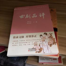 中华文化经典导读丛书:曲剧品评