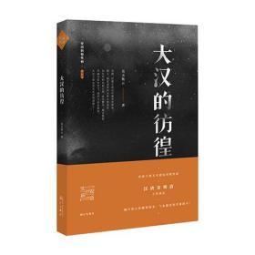 史说新语·帝国的慢性病系列·卷壹:大汉的彷徨昊天牧云漓江