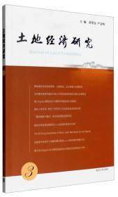土地经济研究(3)