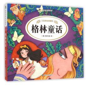 格林童话(注音美绘典藏版)/世界经典童话故事