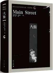(精)诺贝尔文学奖作家文集:路易斯卷-大街辛克莱·路易斯漓江