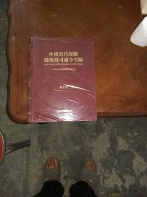 中国近代海关总税务司通令全编索引卷  未开封