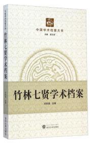 中国学术档案大系:竹林七贤学术档案