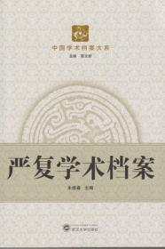 严复学术档案武汉大学朱修春、陈文新 编9787307121102