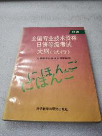《全国专业技术资格日语等级考试大纲》(试行)稀缺!外语教学与研究出版社 1996年1版1印 平装1册全