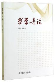 二手哲学导论 张学书 高等教育出版社 9787040411423