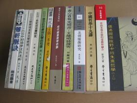 《山水画皴法 苔点之研究》(平装32开,三版,书脊破损,书口有黄斑。)
