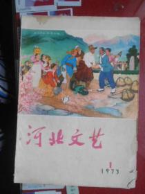 河北文艺 1973 1