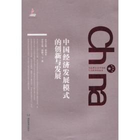 马克思主义中国化与当代中国丛书:中国经济发展模式的创新与发展