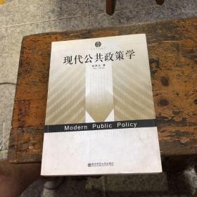 高等学校教材:现代公共政策学