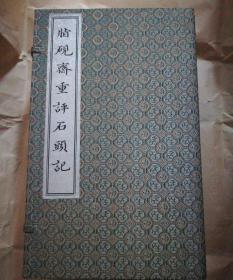 脂砚斋重评石头记(一函五卷)宣纸影印,一版一印