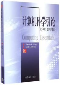 计算机科学引论 2013影印版(英文版)
