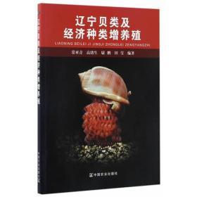 辽宁的贝类及经济种类增养殖