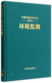 9787511115775-hj-《中国环境百科全书》选编  环境监测