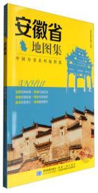 安徽省地图集