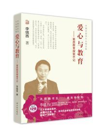 李镇西教育作品精选集:爱心与教育 素质教育探索手记