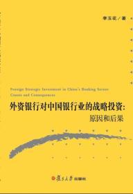 外资银行对中国银行业的战略投资:原因和后果