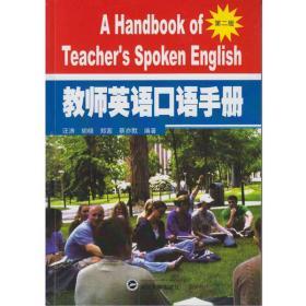 正版二手7-8成新二手正版教师英语口语手册 王涛,胡晓 武汉大学出版社有笔记