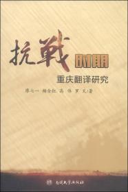 抗战时期重庆翻译研究