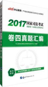 中公版·2017国家统一法律职业资格考试卷四真题汇编