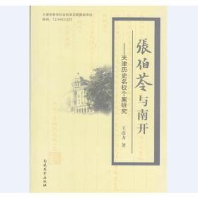 张伯苓与南开——天津历史名校个案研究