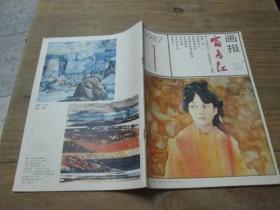 富春江画报《1987年第1期》