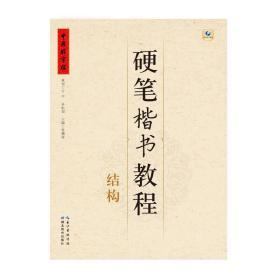 中国好字帖·硬笔楷书教程:结构  张鹏涛 湖北教育出版社