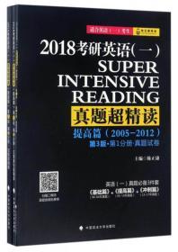 2018考研英语(一)真题超精读(提高篇 套装1-3册)