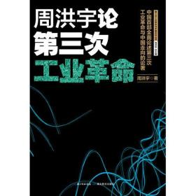 周洪宇论第三次工业革命(1版1次)