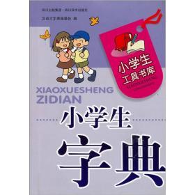 小学生工具书库:小学生字典
