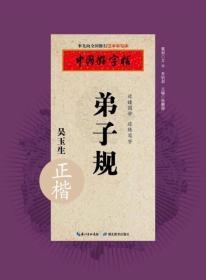 中国好字帖 弟子规(正楷)