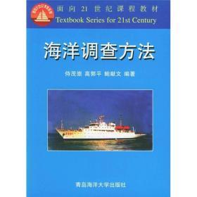 海洋调查方法传教茂崇高郭平中国海洋大学出版社9787810671064