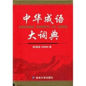 中华成语大词典 沈米成 宋福聚 吉林大学出版社 9787560129723