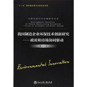 我国制造企业环保技术创新研究
