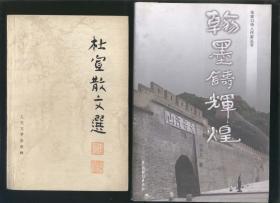 杜宣散文選(1981年1版1印)2018.5.3日上